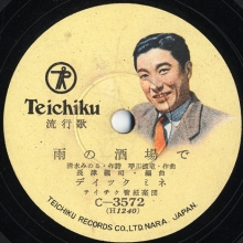TeichikuA