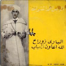 Arabic 45 KP 1010 A B